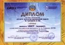 Открытое первенство Павлодарской области по радиосвязи на УКВ