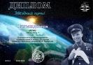 Первый полет Ю.А.Гагарина