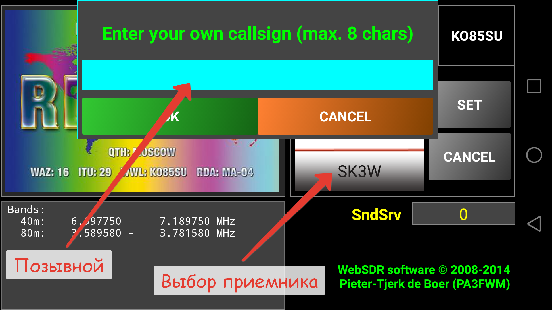 qth kz - WebSDR в кармане или Pocket RxTx для Android